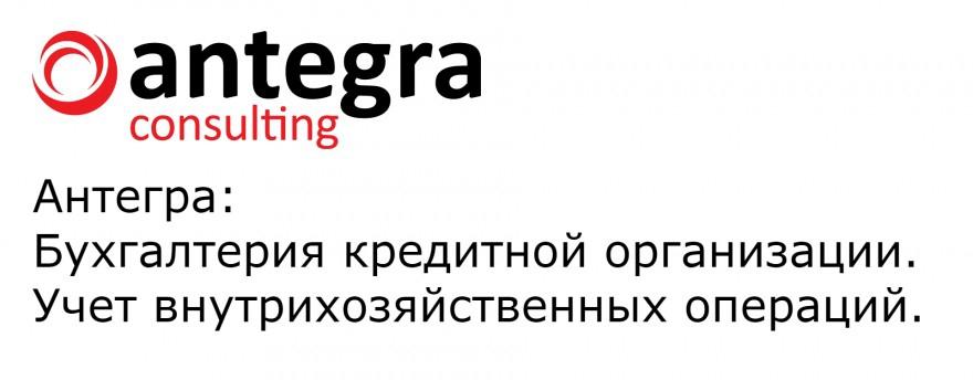 Бухгалтерия кредитной организации
